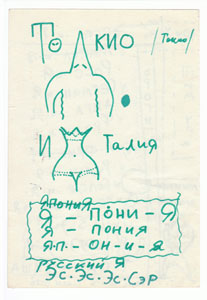 (E-E) Evgenij Kozlov untitled (Токио и Талия / Tokio i Talia) recto of page. text marker, paper, 13 x 9 cm, 1985.